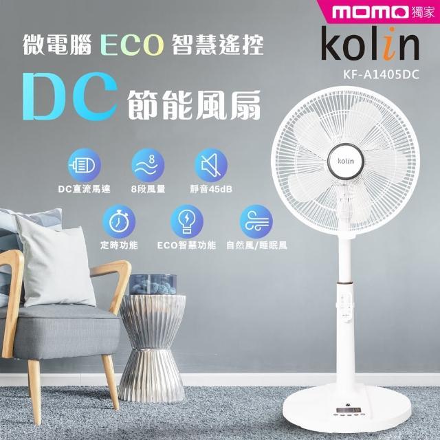 【Kolin 歌林】14吋微電腦ECO智慧遙控擺頭DC節能風扇(KF-A1405DC)