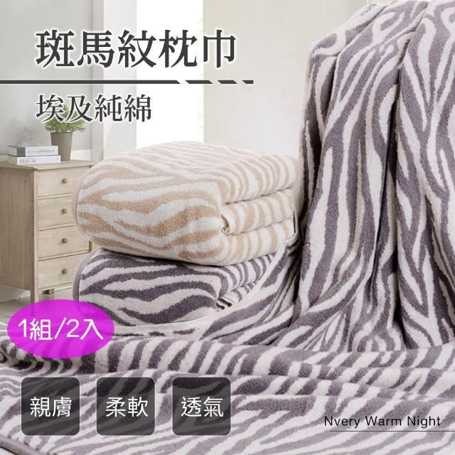 【三浦太郎】埃及棉21支紗重磅100%棉枕巾/萬用毛巾/顏色任選/一組2入(枕頭巾/毛巾/枕巾)