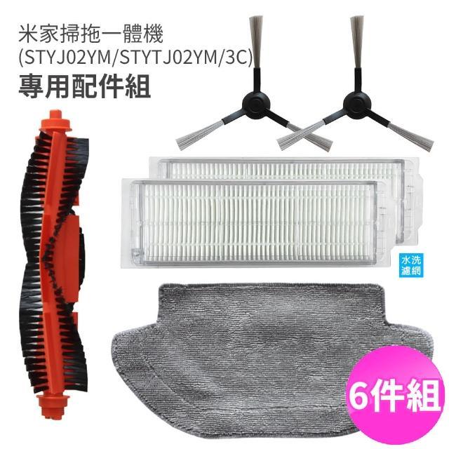 小米 米家掃拖一體機器人-配件組 副廠(型號STYJ02YM 掃地機器人配件)
