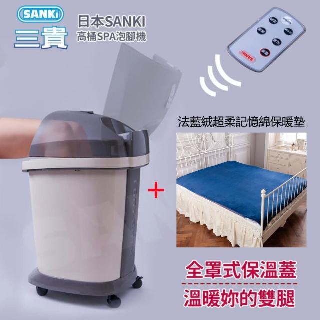 【SANKI 三貴】好福氣高桶數位足浴機+普魯士藍法蘭絨超柔記憶綿保暖墊(冬夏兩用頂規版  150*200)