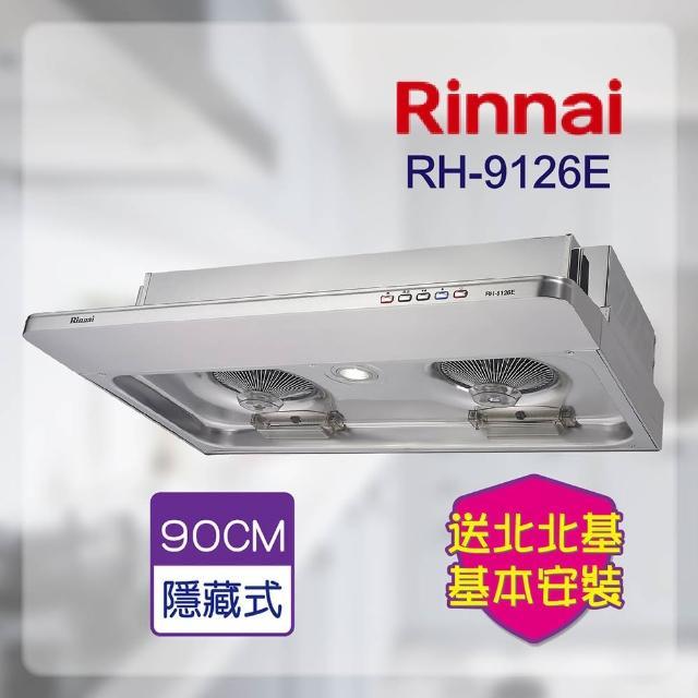 【林內】RH-9126E_隱藏式排油煙機_90CM(北北基含基本安裝)