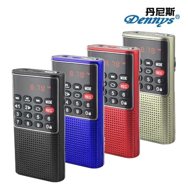 【Dennys】SD/MP3/FM迷你錄音喇叭(MS-K588)