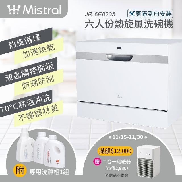 【Mistral 美寧】6人份熱旋風洗碗機JR-6E8205(贈:美寧洗滌組*1+到府基本安裝)