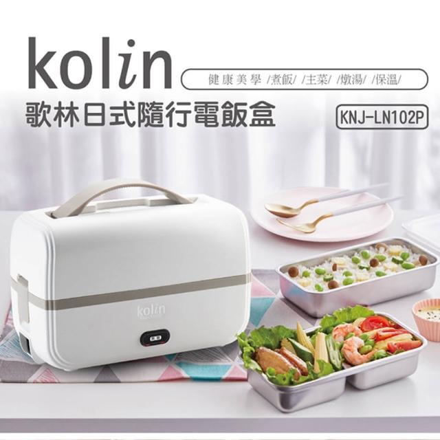 【Kolin 歌林】日式隨行電飯盒(KNJ-LN102P)