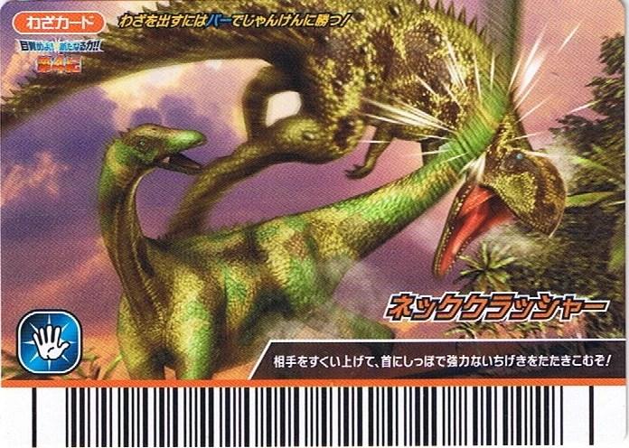 Neck Crusher Dinosaur King