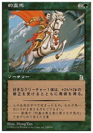 的盧馬/Riding the Dilu Horse - マジック:ザ・ギャザリング(MTG)の通販専門店 「 MTG Guild