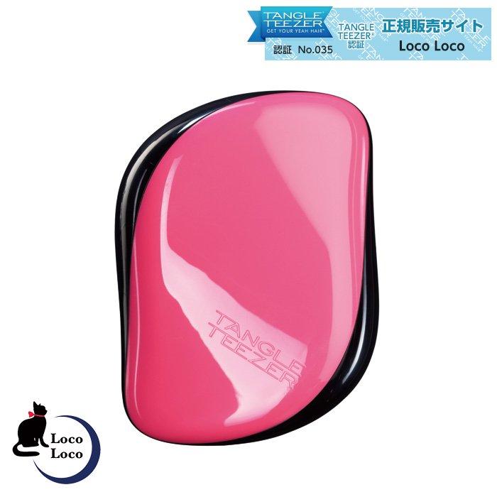 【即納】TANGLE TEEZER/タングルティーザー コンパクトスタイラー ピンク&ブラック LocoLoco