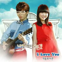 [Download] (Single) Akdong Musician – All About My Romance OST Part.3