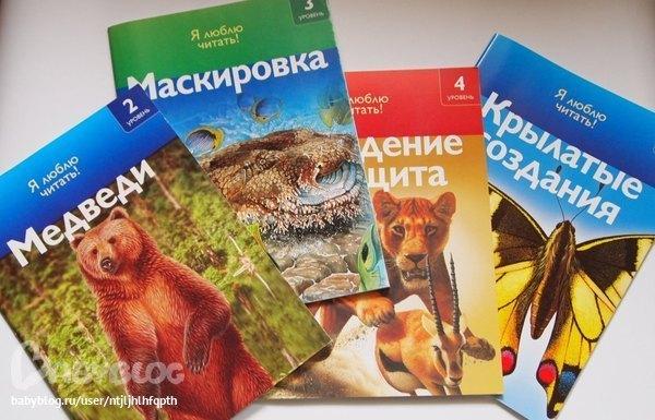 Серия книг «Я люблю читать» - запись пользователя Svetlana ...
