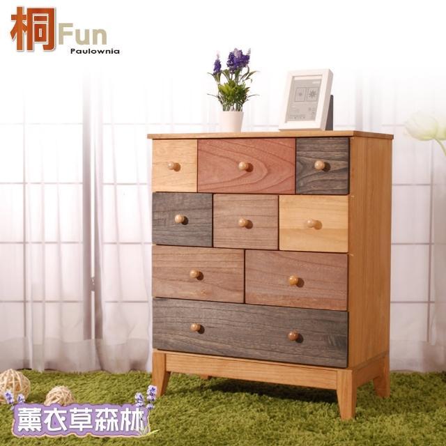 【桐趣】薰衣草森林9抽實木收納櫃(櫃子)