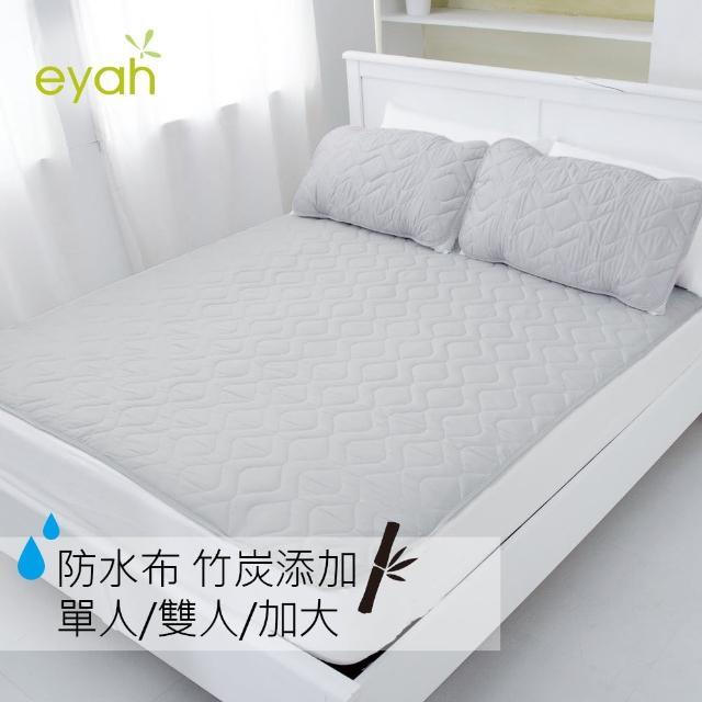 【EYAH宜雅】台灣製竹炭超防水舖綿QQ保潔墊-平單式(單人/雙人/加大)