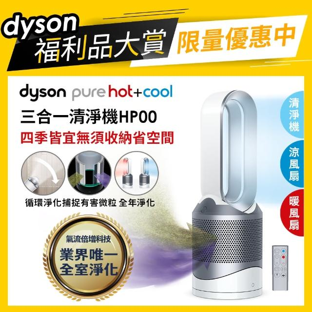 dyson Pure Hot +Cool HP00 三合一空氣清淨機/電暖器/循環扇