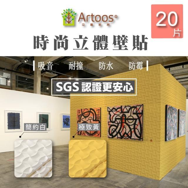 【亞圖家居】MIT加厚3D隔音防撞泡棉壁貼20片-水波紋(DIY兒童安全壁貼)