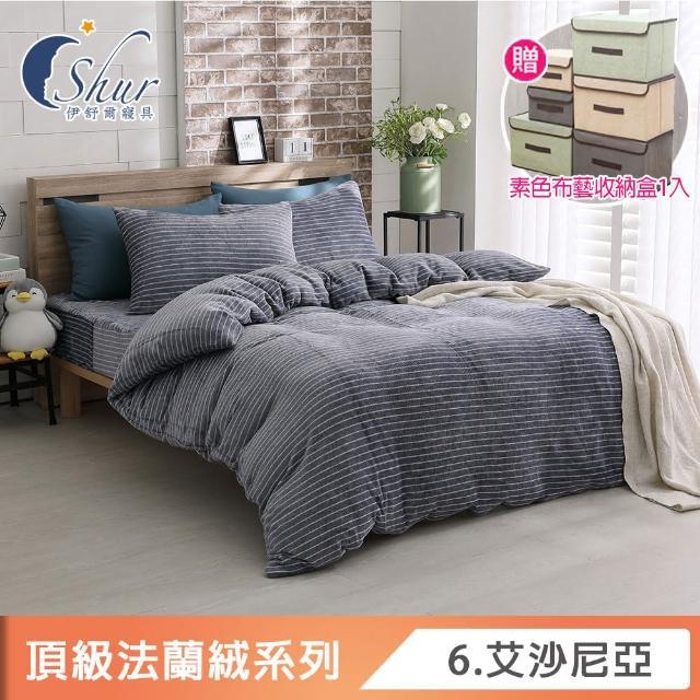 【ISHUR伊舒爾】法蘭絨床包枕套組or兩用毯被套1入(單人/雙人/加大/均一價)