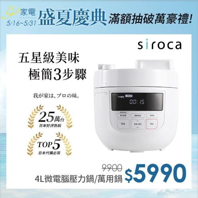 Siroca電腦壓力鍋(SP-4D1510-W)