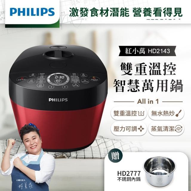 【3/2-3/26加贈500MO幣+3好禮】Philips飛利浦雙重溫控智慧萬用鍋(HD2143)