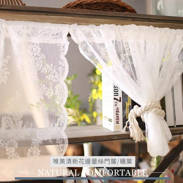 【BonBon naturel】法式輕甜花邊蕾絲刺繡玫瑰門簾-145cm*50cm(多種顏色可挑選)