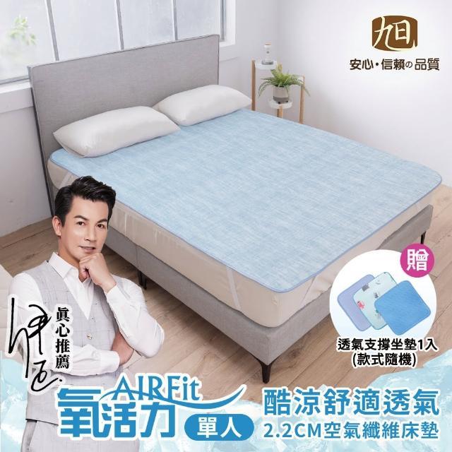 【日本旭川】酷涼零重力2.2cm支撐床墊-單人(贈涼感坐墊2片)