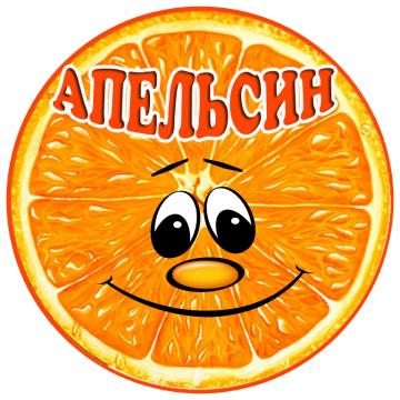 Эмблема команды Апельсин Людмила Геннадьевна Ядовина
