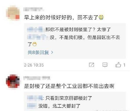 网友披露多地被封控(图片来源:网络)