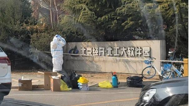 2月26日,北京大兴亦庄的荣京丽都和经开区北工大工业园突然被全面封锁(图片来源:微博)