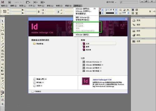 Adobe InDesign CS6 v8.0.0.370 繁中免安裝版 @ megann44ww2@outlook.com :: 痞客邦