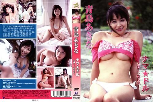 [ENFD-5064] Akina Aoshima 青島あきな – ナマドル てげ~むずい
