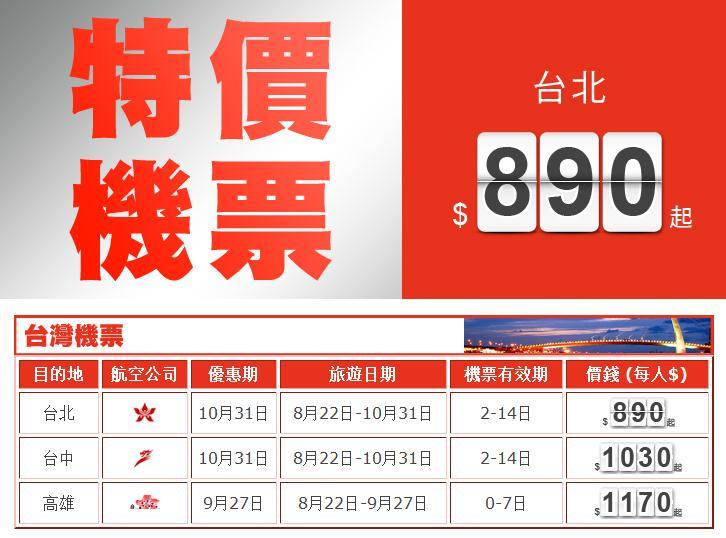 萬聖節臺灣到香港機票價格 臺北往返$890起-香港特價機票-Hopetrip旅遊網