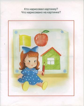 """Серия """"Умные книжки"""" Найди отличия и Запомни картинки ..."""