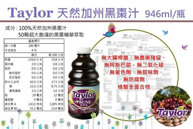 【Taylor】天然加州黑棗汁946ml/瓶(美國加州黑棗系列) ♥現省♥ - - udn部落格