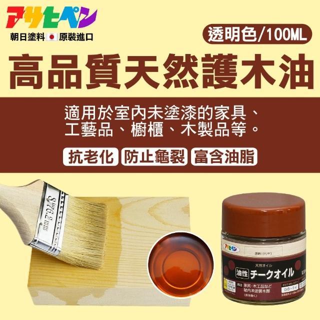 【日本ASAHIPEN】天然護木油100ml(天然 油脂 色澤 漂亮 保養 保護 水性 油性 木器 龜裂)