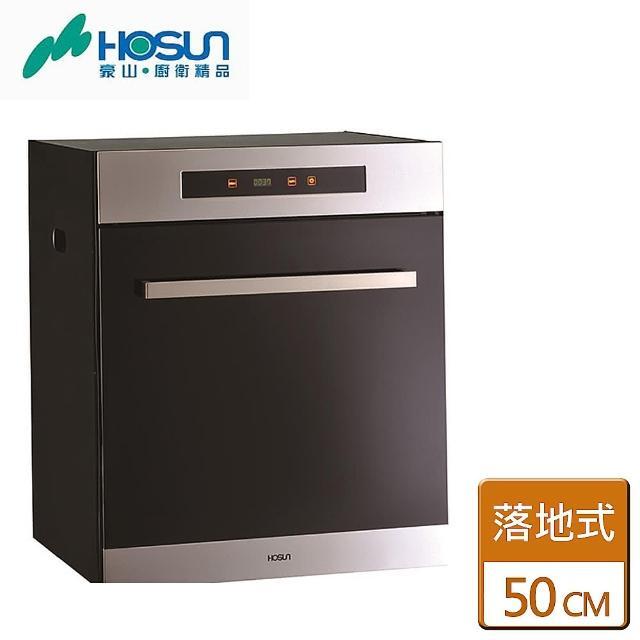 【豪山】50公分落地式烘碗機O3殺菌FD-5215