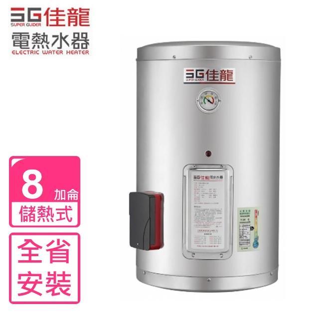 【佳龍】全省安裝  8加侖儲備型電熱水器直掛式熱水器(JS8-B)