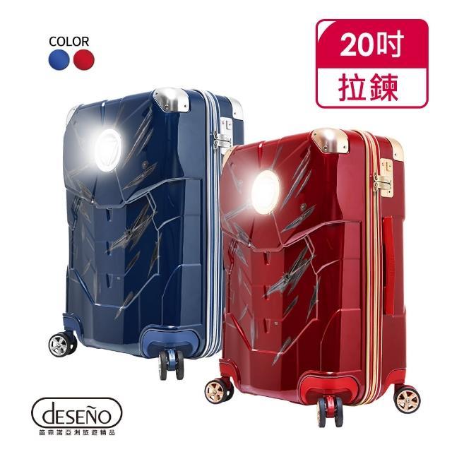 【Deseno】漫威年度限量20吋拉鍊行李箱-鋼鐵人戰損版(多色任選)