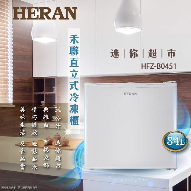 【滿額送mo幣★HERAN 禾聯】34L 四星急凍直立式冷凍櫃(HFZ-B0451)