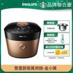 Philips飛利浦雙重脈衝智慧萬用鍋(HD2195)