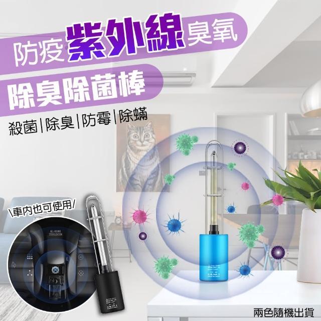 便攜式車載家用紫外線殺菌消毒燈(防疫商品/肺炎防疫)