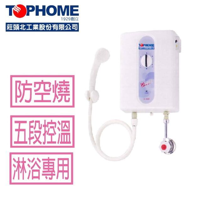 【TOPHOME 莊頭北工業】瞬熱電熱水器EX-4588(五段式調溫、免用瓦斯、防空燒)