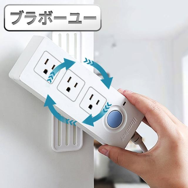 【百寶屋】免釘牆居家收納旋轉式遙控器延長線插孔底座(2入)