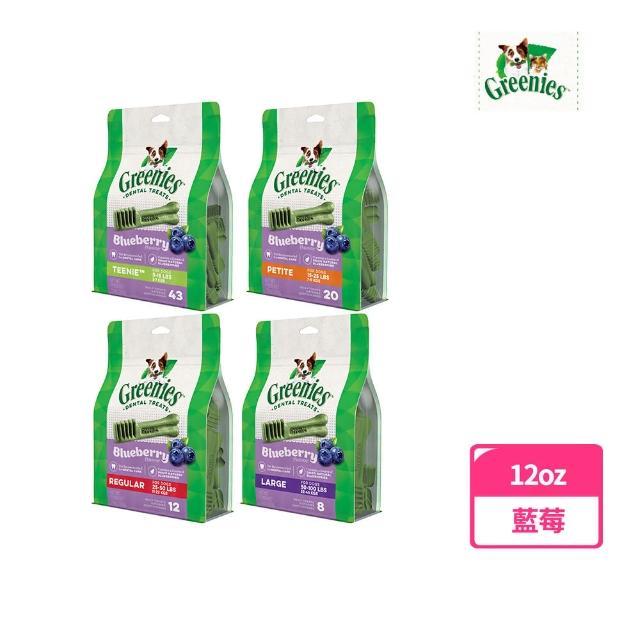 【Greenies 健綠】潔牙骨保健系列 藍莓口味(12oz/340g)