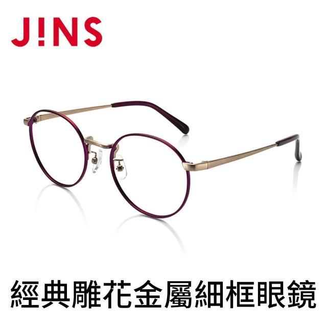 【JINS】Classic Slim 雕花金屬細框眼鏡(特ALMF15A309)