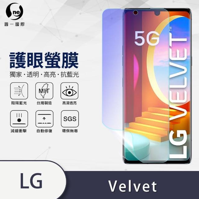 【o-one護眼螢膜】LG Velvet 滿版抗藍光手機螢幕保護貼(SGS環保無毒 頂級犀牛皮 台灣製)