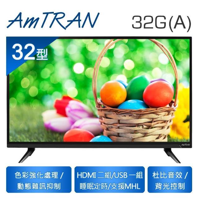 【AmTRAN 瑞軒】32型 LED液晶顯示器(32GA)