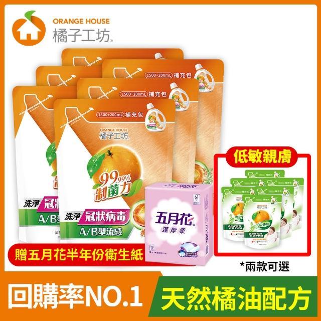 【橘子工坊】天然濃縮洗衣精補充包*6包/箱(制菌力1700ml/低敏親膚1500ml)贈五月花衛生紙48包/箱