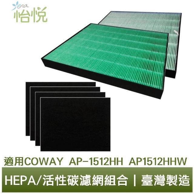【怡悅】HEPA抗菌濾心/四片活性炭濾網組合(適用Coway AP-1512HH AP1512HHW空氣清淨機)