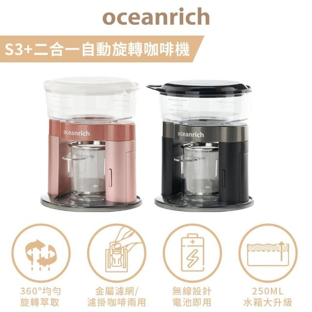 【Oceanrich】S3PLUS二合一自動旋轉咖啡機(便攜型仿手沖咖啡機/可用濾掛)