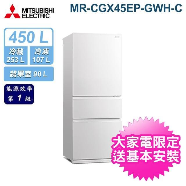 【MITSUBISHI 三菱電機】450L一級能效變頻三門冰箱(MR-CGX45EP-GWH-C)