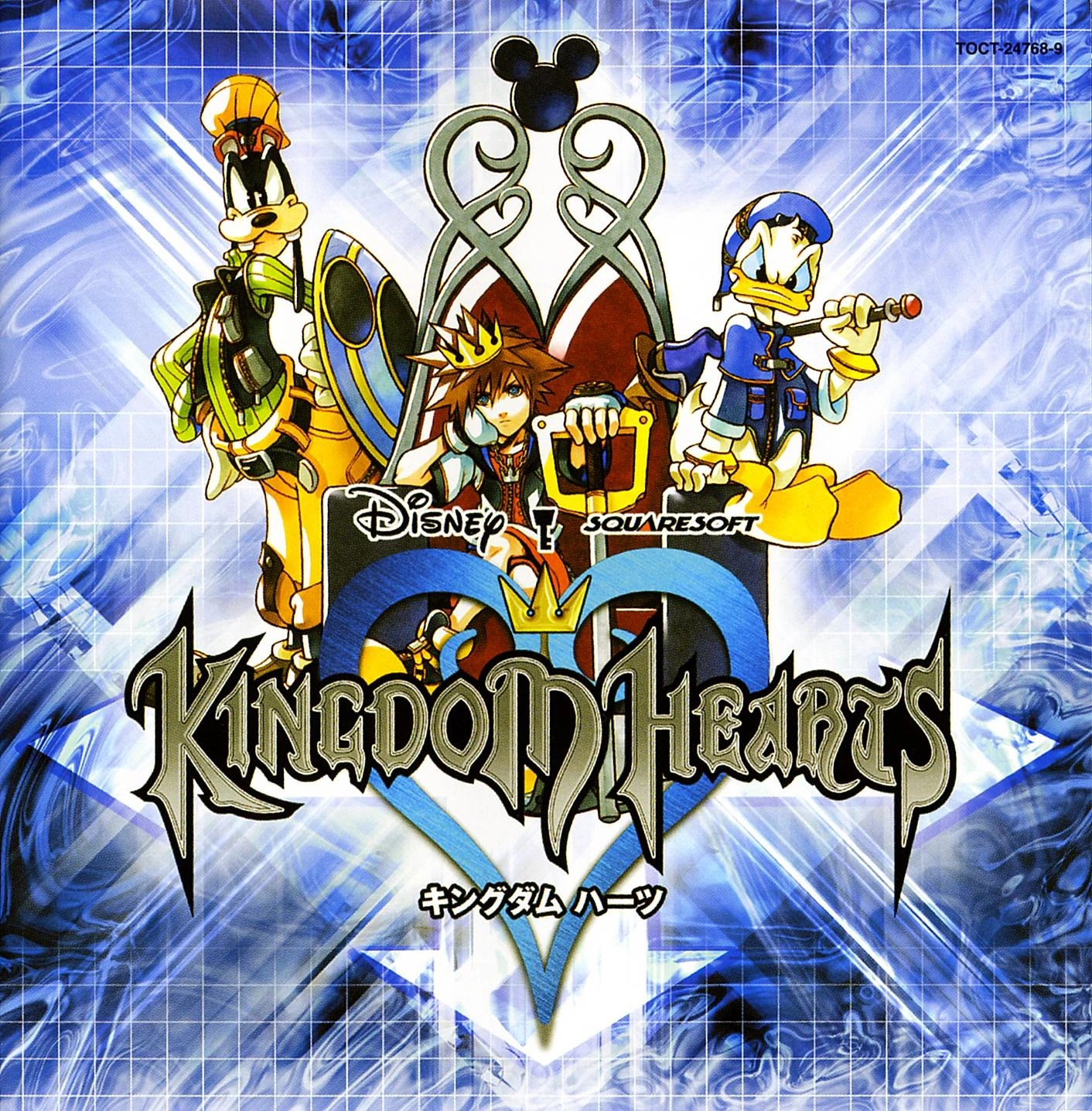 Kingdom Hearts Atlantica Map