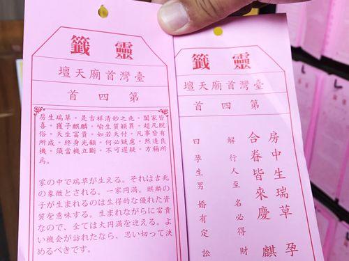 台南の一部寺廟、おみくじに日本語表記追加 観光客に配慮/台湾 | 社会 | 中央社フォーカス台湾