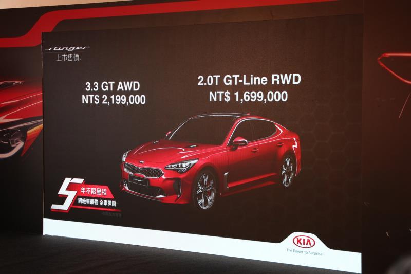KIA Stinger雙車型售價分別為2.0T的169.9萬與3.3T的219.9萬。